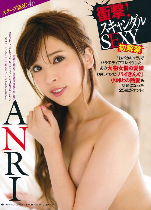 ANRI(坂口杏里)ヌード画像b09
