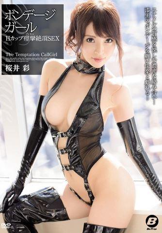 桜井彩 美肌を保つ元SOD美人社員がボンテージで痙攣して感じまくるおっぱい画像 表紙