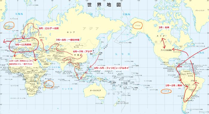スクリーンショット 世界地図