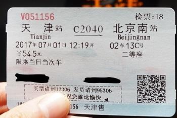 中国①天津20170701 (20)_LI