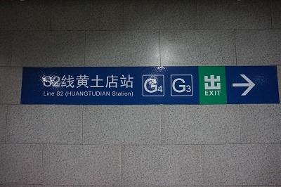 中国③北京20170702 (31)