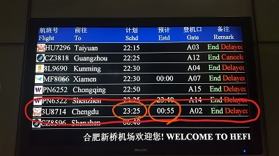 成都へ (2)_LI