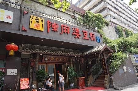 成都観光20170707 (1)