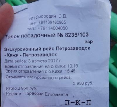 ペトロザウォーツク20170802~03 (2)