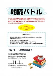 朗読バトル大人向け2017/11/1-1.jpg