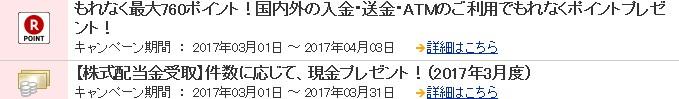 2017y03m02d_234009069.jpg