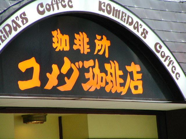 komeda_coffee.jpg