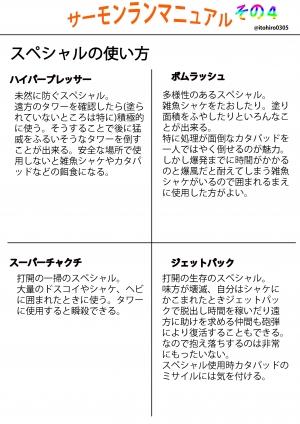 サーモンランマニュアル3