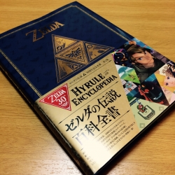 ゼルダの伝説 ハイラル百科