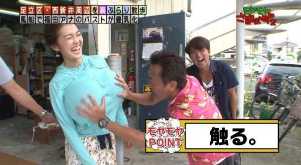 (お宝)ロケット乳化した福田典子アナのお乳をせくはら大王さまぁ~ず三村がモミモミ。(※写真あり)
