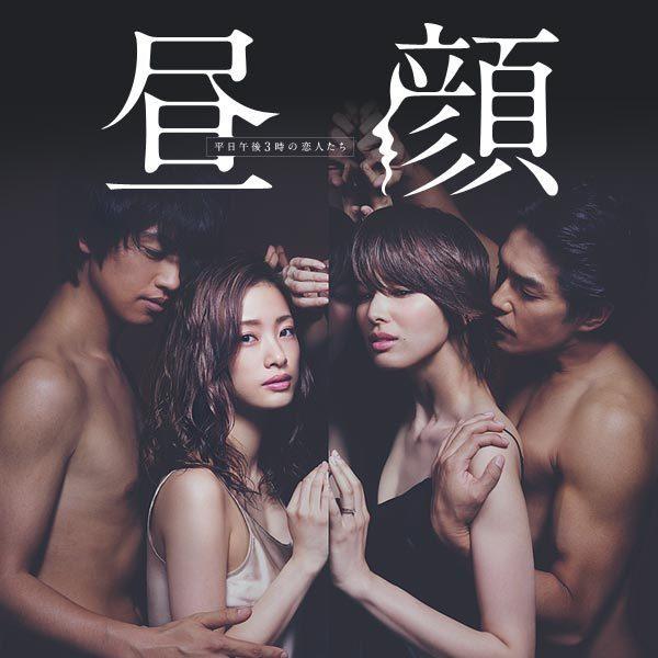 上戸彩(31)離婚覚悟のセックスな過激濡れ場を予感させる映画「昼顔」2017年6月10日公開☆