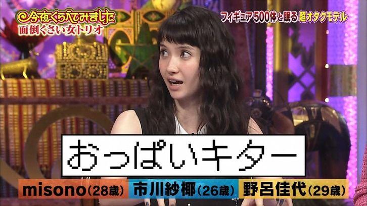 市川紗椰のお乳はEカップ下着お似合い☆パンツ丸見えもいい感じ☆ダイジェスト。(※写真47枚あり)