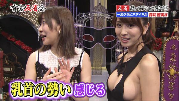 森咲智美のえろキャプ写真☆テレビお乳見えすぎ服を着る痴ジョグラドル。(※写真78枚あり)