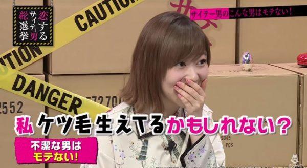 指原莉乃(AKB48)「私尻毛生えてるかも」マン毛は剃って無毛の指原莉乃は尻毛ボーボー☆?(※写真あり)