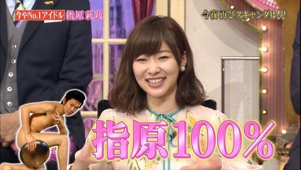 指原莉乃「AKB48総選挙で今年1位になったらさしこ100%やります」(※写真26枚あり)
