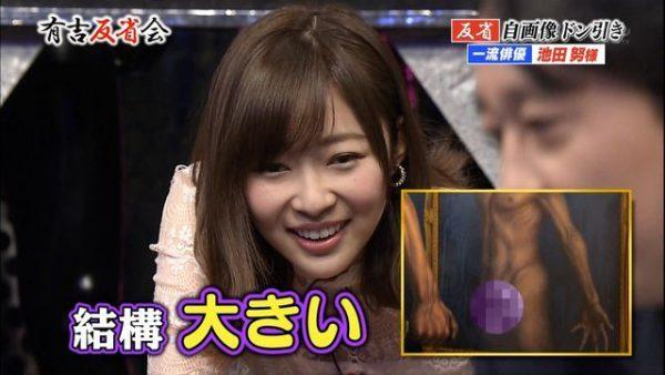 指原莉乃がイケメン俳優のオチンチンを誰かと比べてムラムラ「結構おっきい」