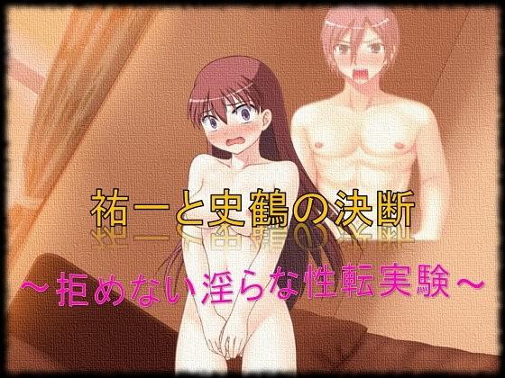 祐一と史鶴の決断~拒めない淫らな性転実験~