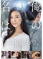 【最新作】俺の名は古川いおり。 ~ある日突然いおり先生と俺が入れ替わった話~