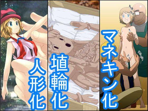 状態変化漫画Vol3 ~ゲットされてしまった少女たち~