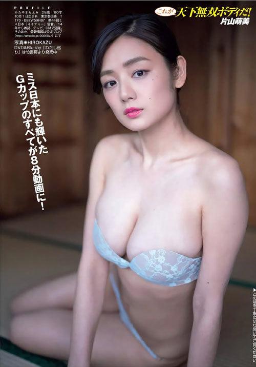 片山萌美のおっぱいとヘア透ける38