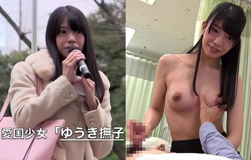 愛国少女・ゆうき撫子、瀧本梨絵としてAV出演していた?(元着エロ・朝美すず)
