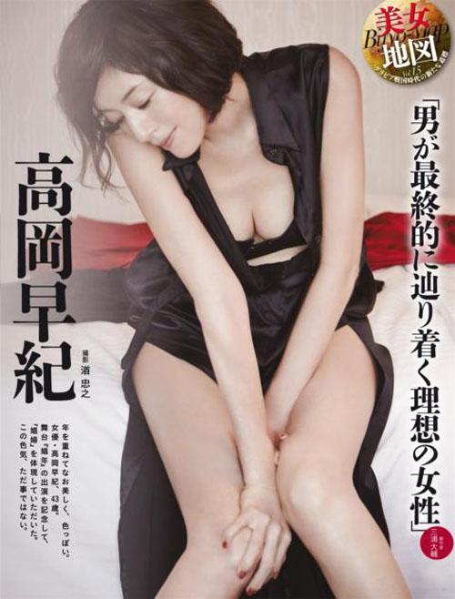 【衝撃】高岡早紀(44)「私は娼婦になりました…」⇒おっぱいを放り出す…(※ヌード画像あり)