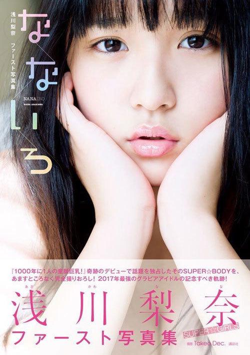 スパガ浅川梨奈の童顔巨乳おっぱい100
