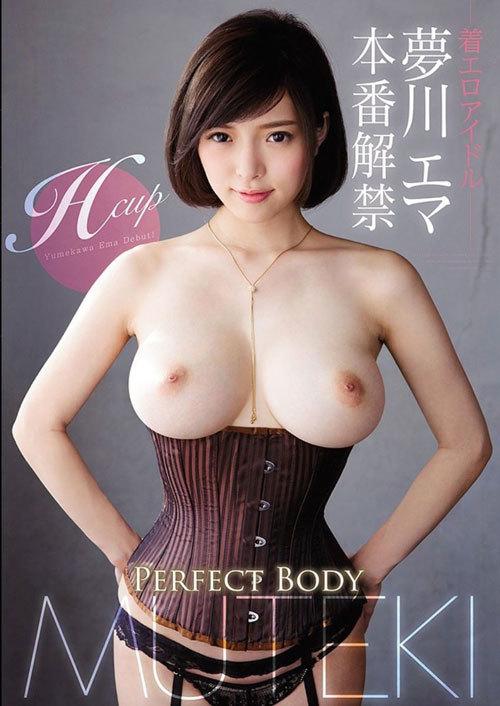 夢川エマのHカップ美巨乳おっぱい1