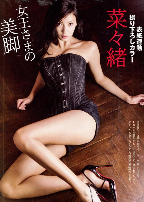 【ドS】菜々緒(28)ゾックゾクする美脚と美尻!グラビア画像×101【女王様】