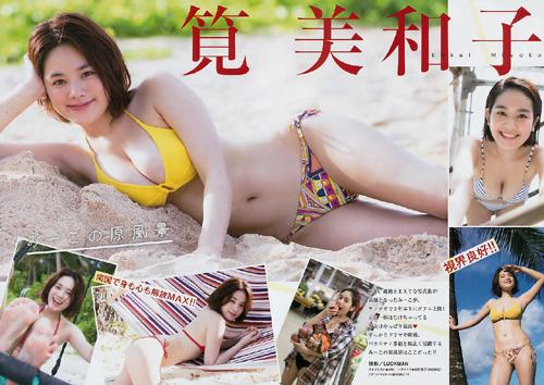 筧美和子が全裸でプールにはいっておっぱいとお尻丸出し42