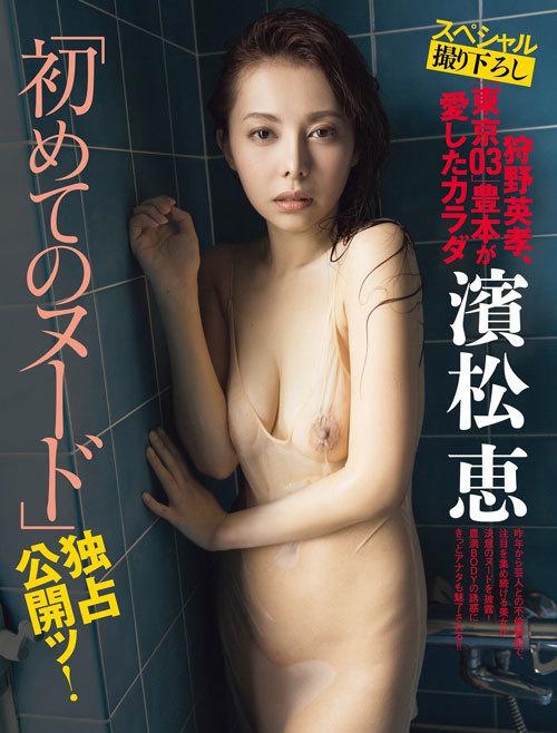 「東京03」豊本と不倫の「濱松恵」が売名ヌード公開!【加藤紗里の二番煎じ】動画あり