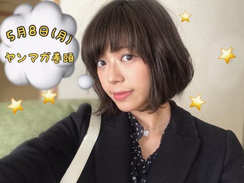 わちみなみの規格外のおっぱいグラビアデビュー10
