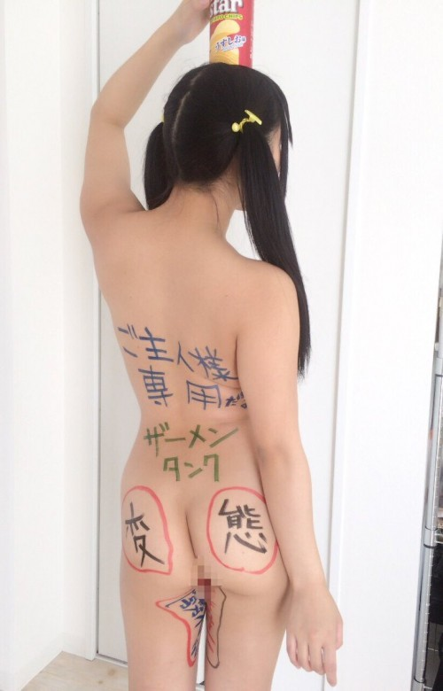 【三次】調教されている女性のエロ画像