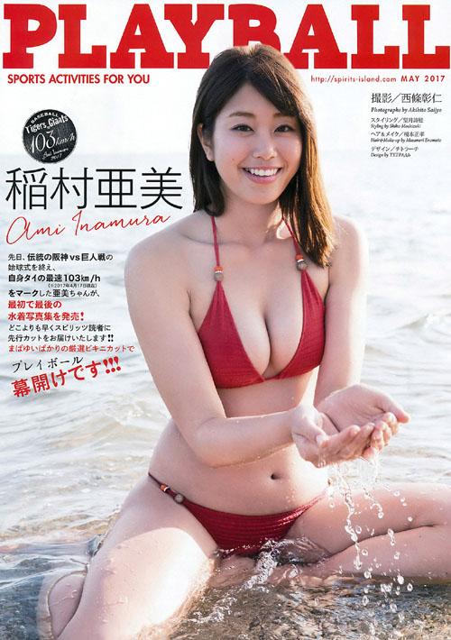 神スイング稲村亜美(20)の筋肉質なカラダにマシュマロ美乳。画像×46