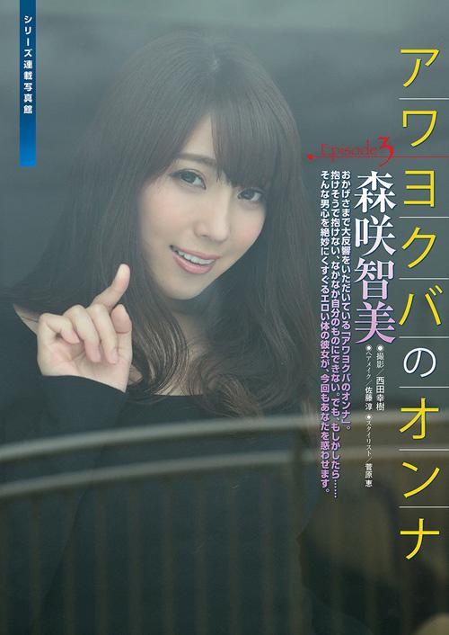 森咲智美の愛人にしたいGカップ美女のおっぱい11