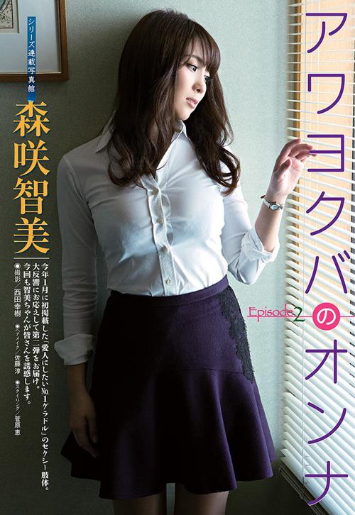 森咲智美の愛人にしたいGカップ美女のおっぱい15
