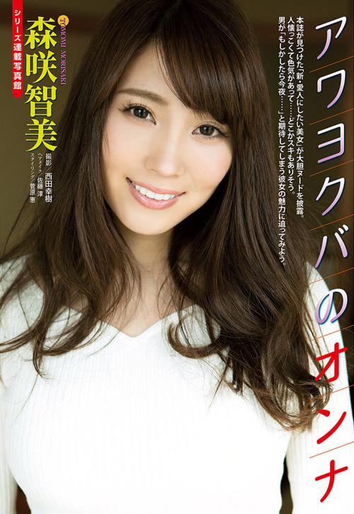 森咲智美の愛人にしたいGカップ美女のおっぱい22
