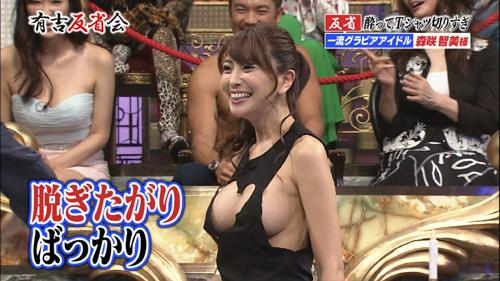 森咲智美エロキャプ画像78枚!テレビおっぱい見えすぎ服を着る痴女グラドルwww