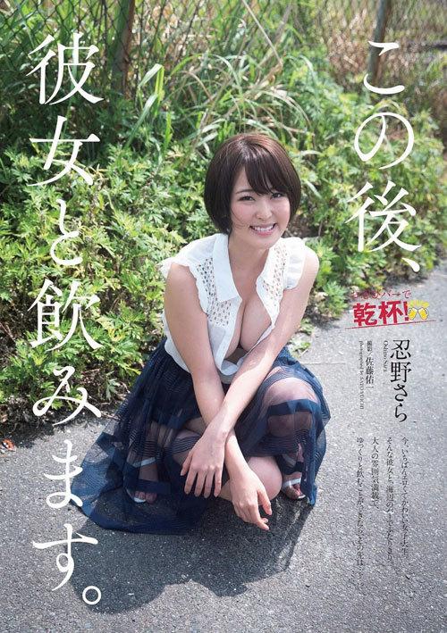 忍野さら日本一色っぽい女子大生のおっぱい9