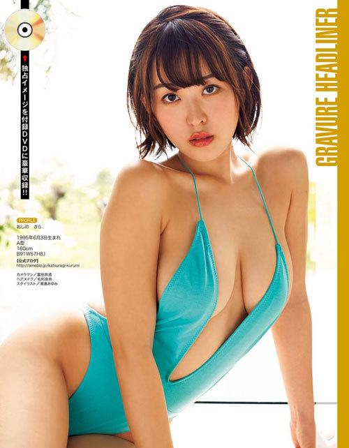忍野さら日本一色っぽい女子大生のおっぱい20