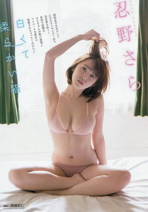 忍野さら日本一色っぽい女子大生のおっぱい27