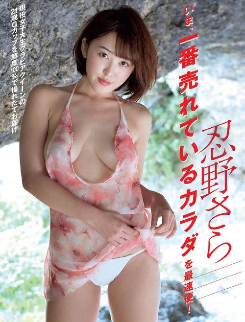 忍野さら日本一色っぽい女子大生のおっぱい33