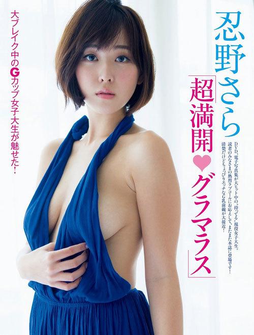 忍野さら日本一色っぽい女子大生のおっぱい39