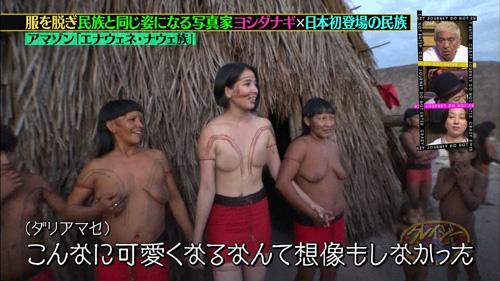 【画像あり】『クレイジージャーニー』で美人写真家ヨシダナギ(31)が生乳おっぱいを披露してぐうシコwww