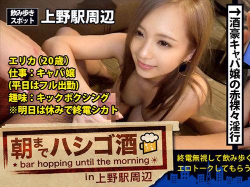 20歳の小悪魔系キャバ嬢と上野で飲んでラブラブセックス。
