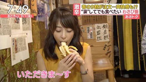 TBSアナウンサー宇垣美里バナナを食べる!