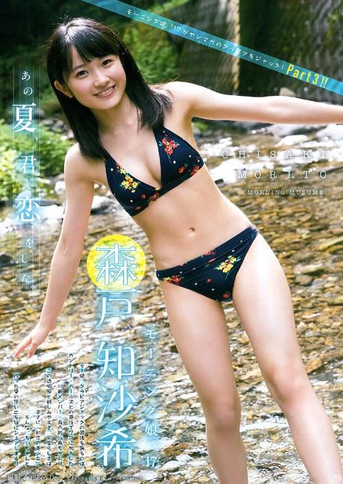 モーニング娘。森戸知沙希(17)のフレッシュビキニと制服。