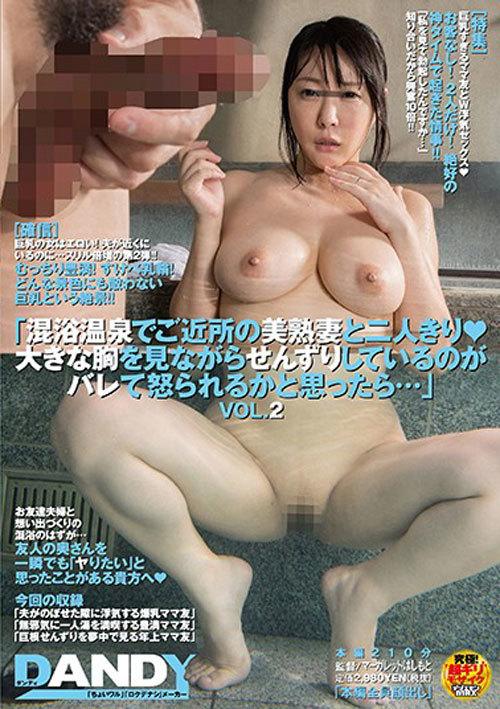 「混浴温泉でご近所の美熟妻と二人きり◆ 大きな胸を見ながらせんずりしているのがバレて怒られるかと思ったら…」VOL.2