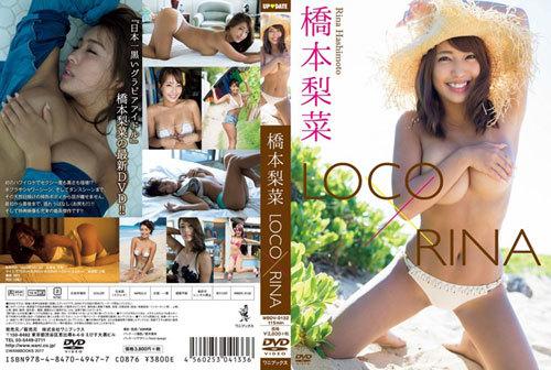『LOCO×RINA』/橋本梨菜
