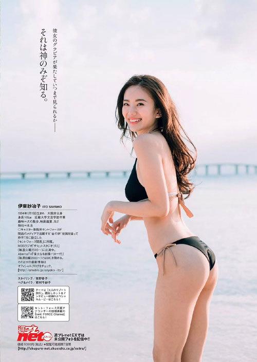 伊東紗冶子のキャスター界ナンバーワンおっぱい39